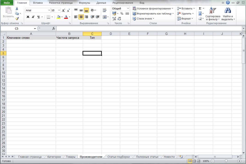 Excel-таблица с семантическим ядром сайта