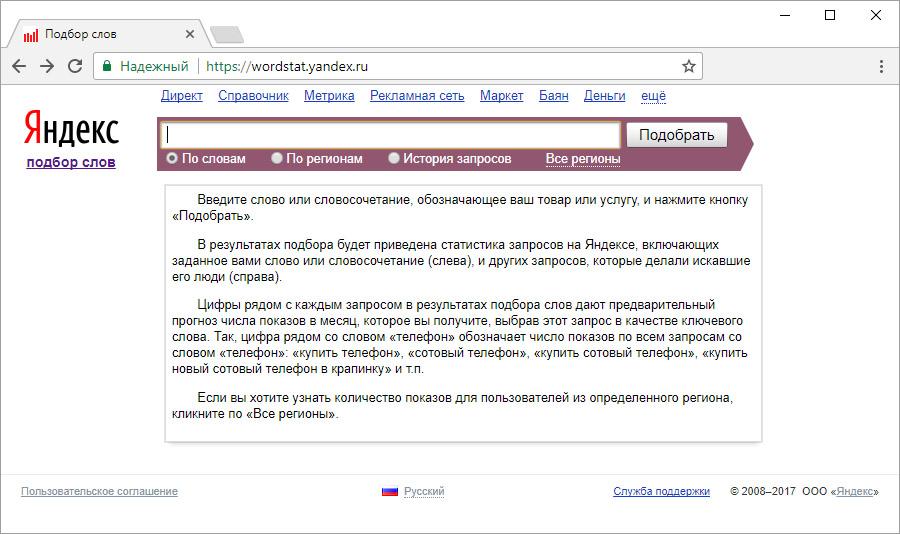 wordstat.yandex - Яндекс.Статистика