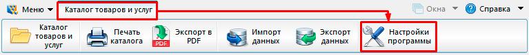 Первый вариант расположения кнопки «Настройки программы»