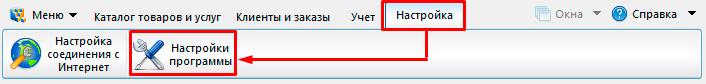 Второй вариант расположения кнопки «Настройки программы»