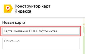 Как сделать код яндекс карты для сайта статейные ссылки на сайт Зеленоградский административный округ