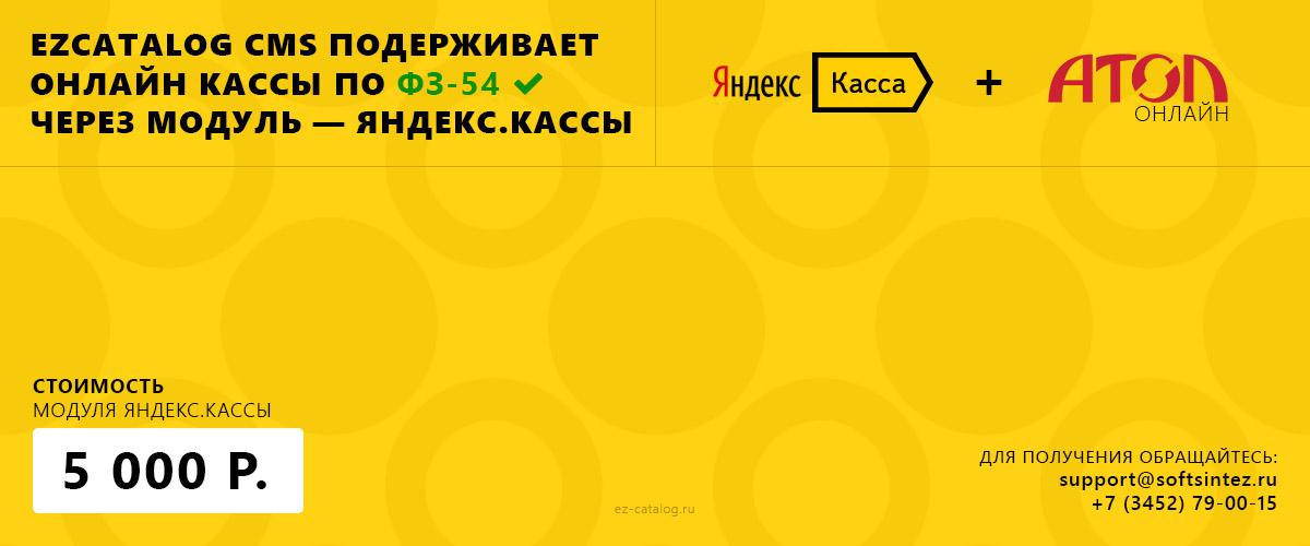 ezCatalog CMS подерживает онлайн кассы по ФЗ-54 через модуль — Яндекс.кассы