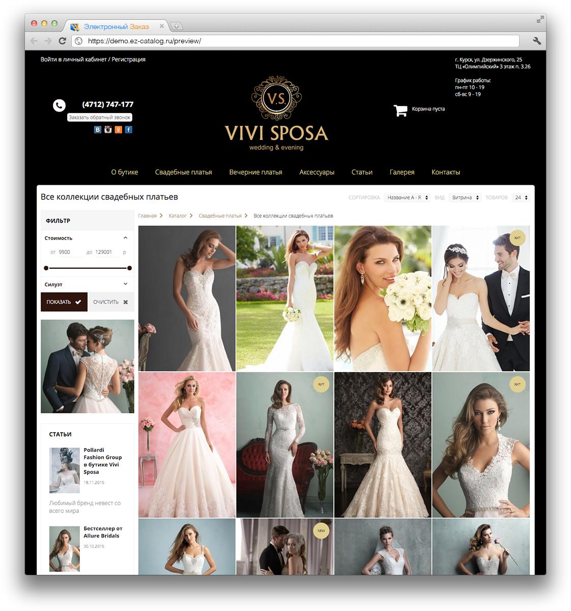 Создание интернет-магазина женской одежды  свадебных и вечерних платьев aef1fe4d2c1