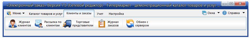 Обработка заказов интернет-магазина