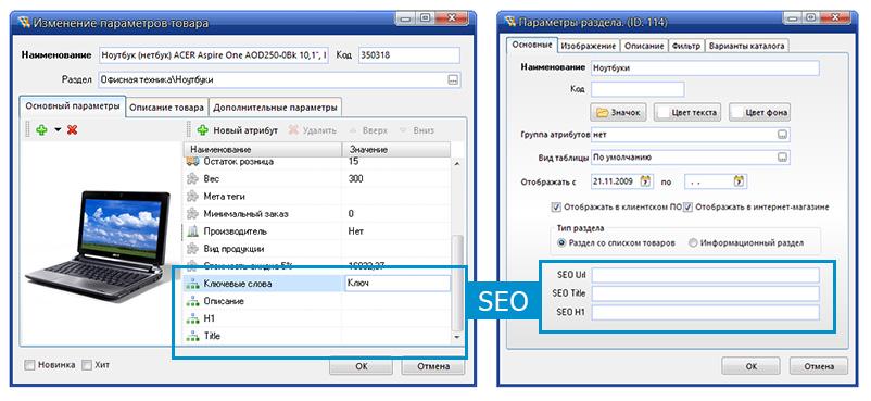 Указание ключевых слов, описания, h1, заголовка и seo url для товара и категории в интернет-магазине.