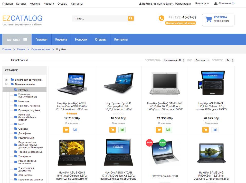 сделать каталог продукции онлайн