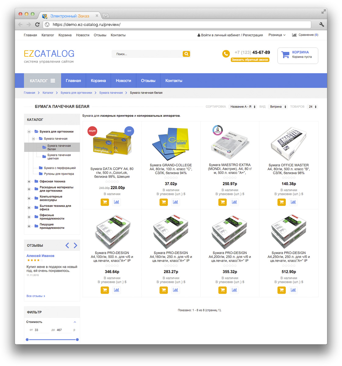 Как сделать интернет магазин с каталогом создание сайтов срочный ремонт холодильников
