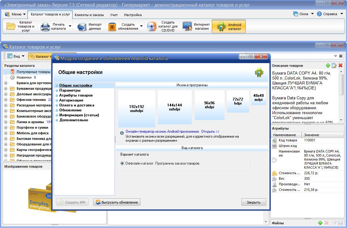 Базовая редакция «Электронного заказа» для создания каталога товаров,  интернет-магазина и android 3df3ce2ba4e