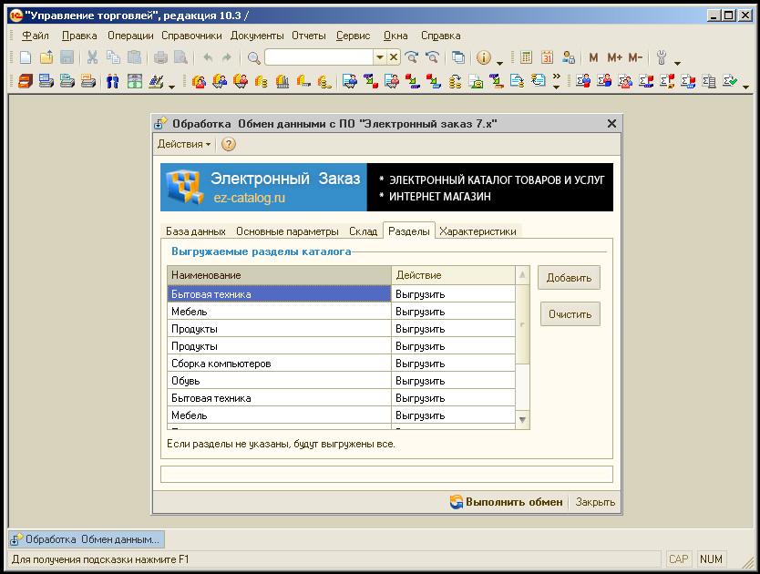 Сетевая редакция «Электронного заказа» для создания каталога товаров и  изготовления печатного варианта с интеграцией a3414645228
