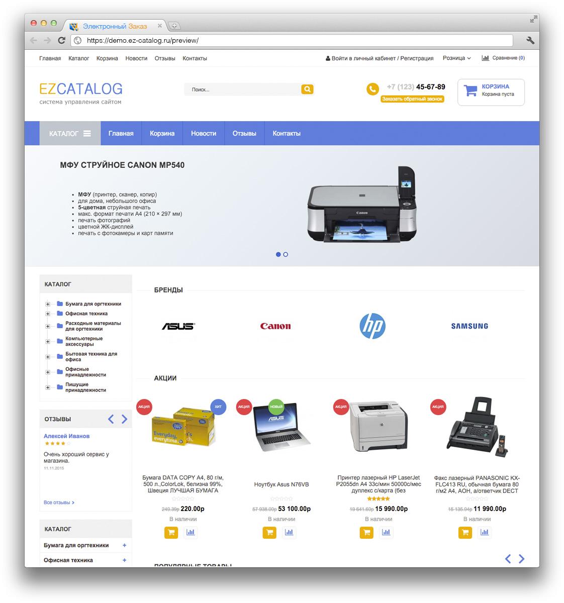 «Электронный заказ» модуль «Интернет-магазин» 55b8a1ff367