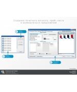 Базовая редакция «Электронного заказа» для создания каталога товаров и изготовления печатного каталога. (Номер изображения: 3)