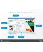 Базовая редакция «Электронного заказа» для создания каталога товаров и изготовления печатного каталога. (Номер изображения: 4)