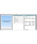 Базовая редакция «Электронного заказа» для создания каталога товаров и услуг и изготовления печатного каталога. (Номер изображения: 7)