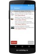 Базовая редакция «Электронного заказа» для создания каталога товаров, интернет-магазина и android-приложения с каталогом. (Номер изображения: 5)
