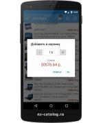 Базовая редакция «Электронного заказа» для создания каталога товаров, интернет-магазина и android-приложения с каталогом. (Номер изображения: 6)