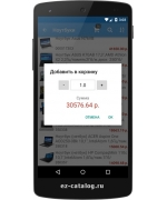 «Электронный  заказ» редакция: сетевая, интернет-магазин, мобильный каталог (Android) (Номер изображения: 5)
