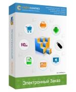 Сетевая редакция «Электронного заказа» с интеграцией 1С для создания каталога товаров. (Номер изображения: 1)