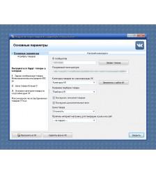 «Электронный  заказ» модуль «Выгрузка товаров в соцсеть Вконтакте» В коробке.