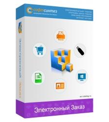 «Электронный  заказ» редакция: базовая, интернет-магазин. В коробке.