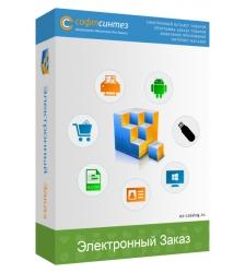 «Электронный  заказ» редакция: базовая, интернет-магазин, мобильный каталог (Android) В коробке.