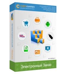 «Электронный  заказ» редакция: сетевая, клиентская программа заказа товаров 8.5 (Windows) В коробке.