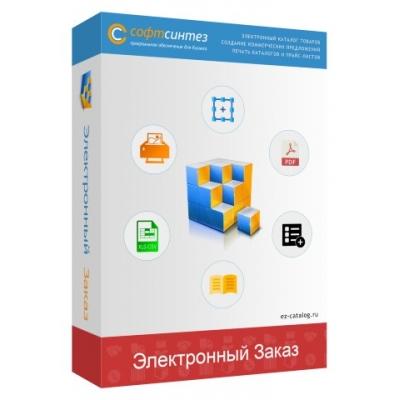 Базовая редакция «Электронного заказа» для создания каталога товаров и изготовления печатного каталога.