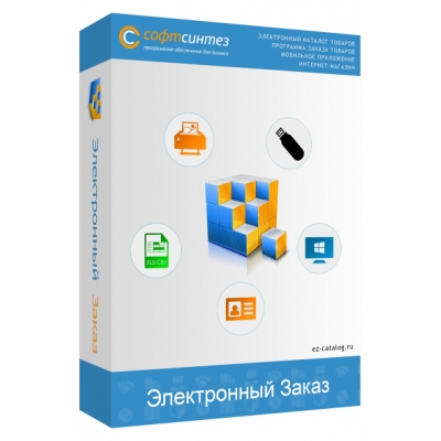 Базовая редакция «Электронного заказа» для создания каталога товаров и услуг и изготовления печатного каталога.