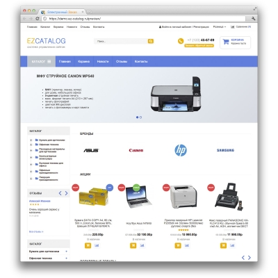 Базовая редакция «Электронного заказа» для создания каталога товаров и интернет-магазина