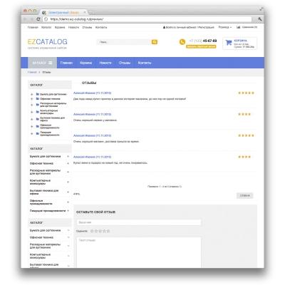 «Электронный  заказ» редакция: сетевая, интернет-магазин