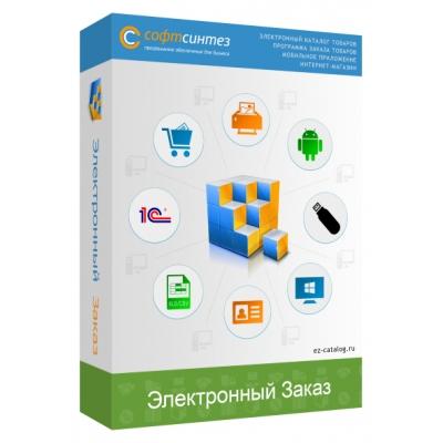 Сетевая редакция «Электронного заказа» с интеграцией 1С для создания каталога товаров.