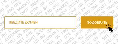 Как правильно выбрать и зарегистрировать домен для сайта? Советы и примеры