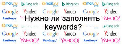 Нужно ли заполнять мета-тег Keywords для Google, Яндекс, Bing, Yahoo, Mail.ru и Rambler?