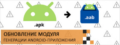 Срочное обновление для модуля генерации Android-приложения