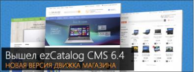 Выпустили обновление для движка интернет-магазина ezCatalog CMS 6.4