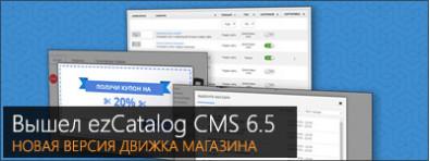 Выпустили обновление для движка интернет-магазина ezCatalog CMS 6.5