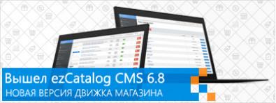 Выпустили обновление для движка интернет-магазина ezCatalog CMS 6.8