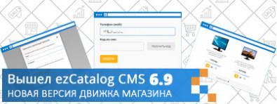 Выпустили обновление для движка интернет-магазина ezCatalog CMS 6.9