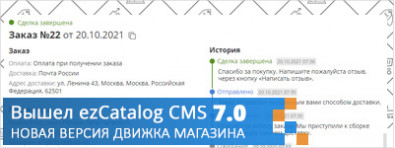 Выпустили обновление для движка интернет-магазина ezCatalog CMS 7.0