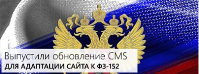 Обновление ezCatalog CMS 6.1 для адаптации сайта к ФЗ-152 о персональных данных