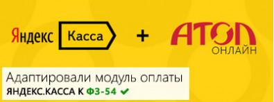 Адаптировали модуль оплаты Яндекс.Кассы к требования ФЗ-54 о онлайн-кассах