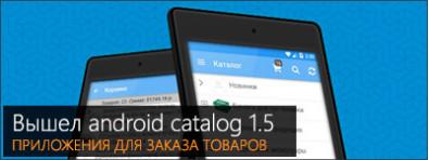 Выпустили обновление к android-приложению для заказа товаров