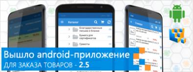 Выпустили обновление к android-приложению для заказа товаров 2.5