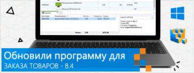Выпустили обновление к программе для заказа товаров 8.4