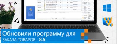 Выпустили обновление к программе для заказа товаров 8.5
