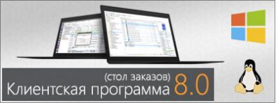 Выход новой клиентской программы 8.0 (стола заказов) под Windows и Linux!