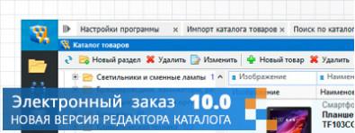 Выпустили обновление для редактора каталога - Электронный заказ 10.0