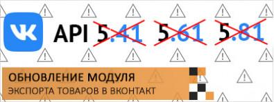 Срочное обновление для модуля загрузки товаров в ВКонтакт