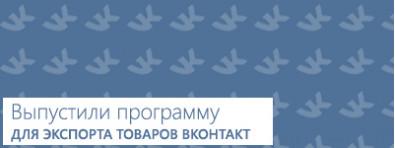 Новый модуль для экспорта товаров в соц. сеть «Вконтакте»