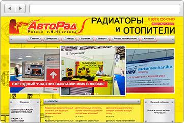 Создание интернет-магазина радиаторов и отопителей