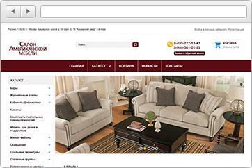 Создание интернет-магазина американской мебели